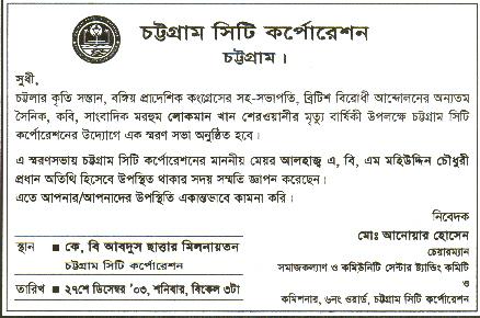 Home page of lokman khan sherwani invitation letter for the sherwani memorial meeting stopboris Choice Image